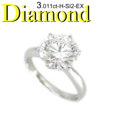 1-999-103-0021 RGRD ◆ エンゲージリング Pt900 プラチナ リング ダイヤモンド 3.011ct