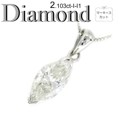 1-1602-06150 TSDT ◆ Pt900 プラチナ プチ ペンダント&ネックレス マーキース ダイヤモンド 2.103ct