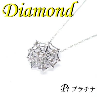 1-1706-03023 ADM ◆ Pt900 プラチナ デザイン ペンダント&ネックレス ダイヤモンド 0.20ct
