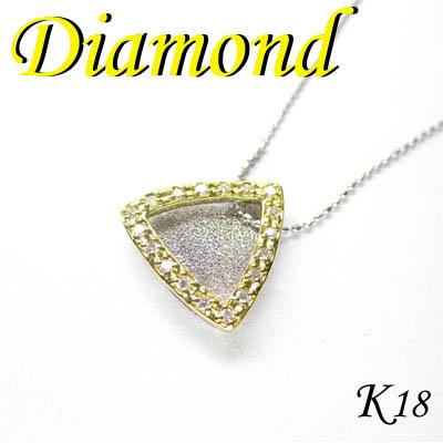 1-1512-06042 RDR ◆ K18 / 2カラーゴールド デザイン ペンダント&ネックレス ダイヤモンド 0.14ct
