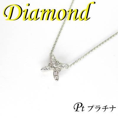 5-1407-06107 RDR ◆ Pt900 プラチナ 蝶々 ペンダント&ネックレス ダイヤモンド 0.08ct