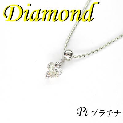 1-1510-06074 TDS ◆ Pt900 プラチナ ハート ペンダント&ネックレス ダイヤモンド 0.31ct