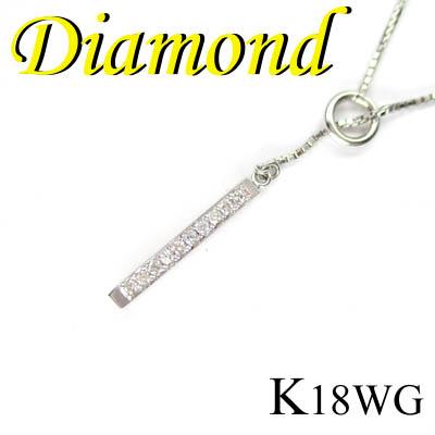 1-1510-02005 RDU ◆ K18 ホワイトゴールド デザイン ペンダント & ネックレス ダイヤモンド 0.10ct