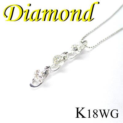 1-1510-01001 GDR ◆ K18 ホワイトゴールド トリロジー ペンダント & ネックレス ダイヤモンド 0.845ct