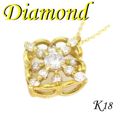 ◆ K18 イエローゴールド プチ ペンダント&ネックレス ダイヤモンド 0.30ct(1-1511-08010 RDG)
