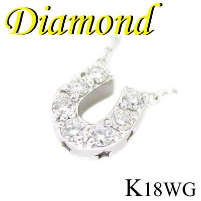 1-1808-02001 RDT ◆ K18 ホワイトゴールド 馬蹄 ペンダント&ネックレス ダイヤモンド 0.22ct