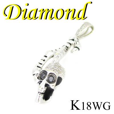 1-1901-02012 TDI ◆ K18 ホワイトゴールド スカル ペンダント ダイヤモンド 0.22ct-0.10ct
