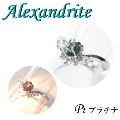 1-1302-01009 UDG ◆ Pt プラチナ リング アレキサンドライト & ダイヤモンド 12.5号