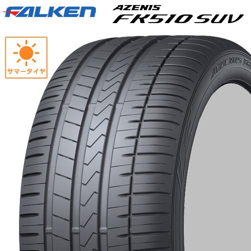 2本以上購入で送料無料 初回限定 サマータイヤ 275 45R20 20インチ FALKEN AZENIS FK510 SUV ファルケン BMW 物品 1本価格 アゼニスFK510 GLクラス ベンツ X5 ポルシェ カイエン 45-20