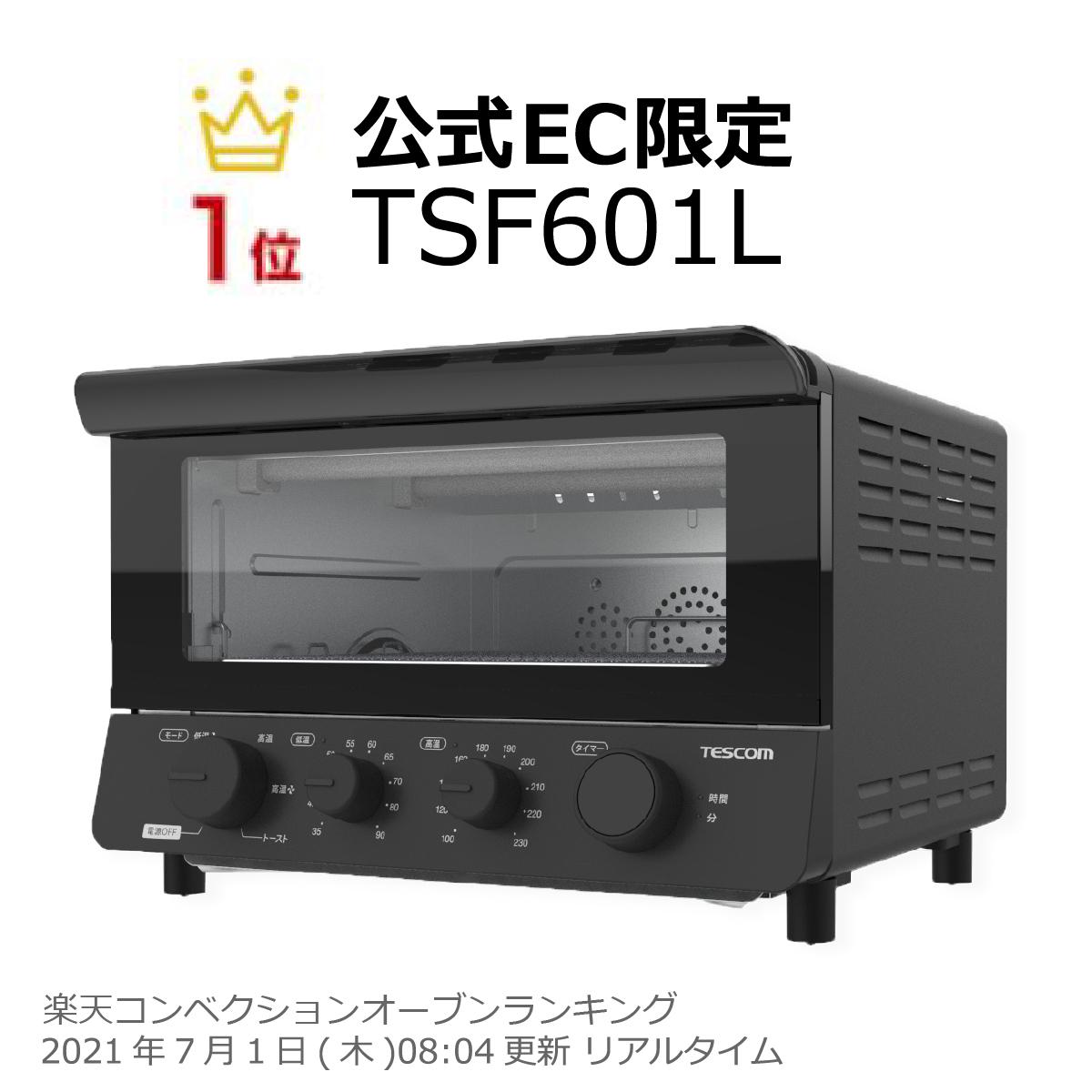 いつでも送料無料 1位 低温から高温まで オフの時間に大活躍 1台6役のマルチオーブン 業界初 ジップロックに入れたままでの低温調理が公認に テスコム公式限定 低温コンベクションオーブン TSF601L 10%OFF レシピブック あし付き網 トースター 送料無料 トースト オーブン 低温調理 4枚 低温調理器 ノンフライヤー フードドライヤー 家電 K 乾燥調理 ドライフード 1年保証 ヨーグルトメーカー ブラック