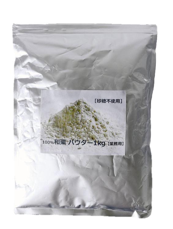 和栗 100% マロンパウダー 和栗パウダー1kg[砂糖不使用]【業務用】■しまんと美野里