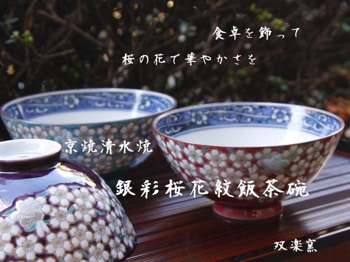 桜の茶碗 京焼清水焼 銀彩桜花紋飯茶碗 ちゃわん■双楽窯