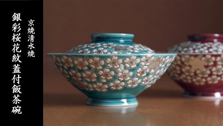ご飯茶わん 京焼清水焼 めし茶碗 銀彩桜花紋蓋付茶碗 ■楽峰釜