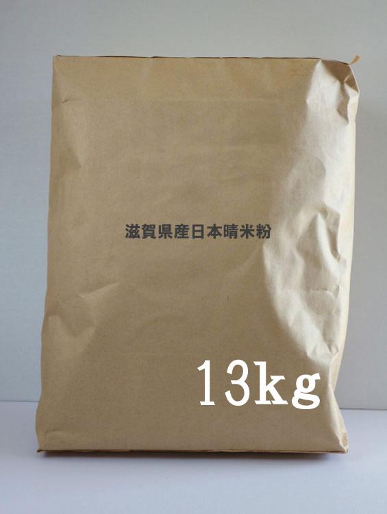 上新粉 京の米粉13kg袋 業務用【滋賀県産日本晴】[和菓子材料] ■三春