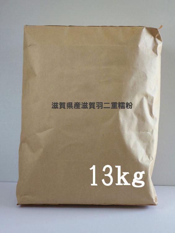 もち粉 京の餅粉「滋賀羽二重 もち粉」13kg袋 業務用【滋賀羽二重】[和菓子材料]■三春