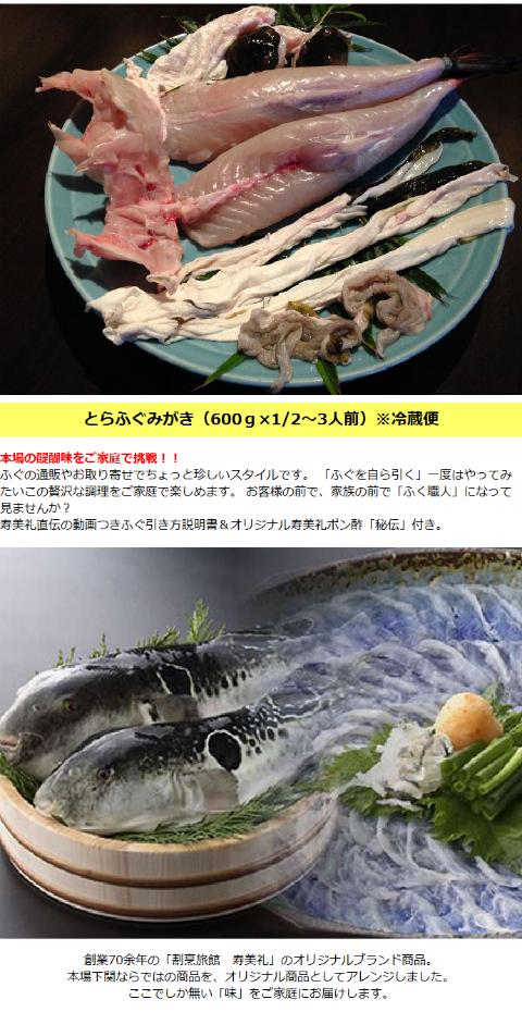 割烹旅館 寿美礼オリジナル【とらふぐみがき】 ふく 山口県下関産