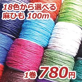 CNB-20-1-18 麻皮条客麻字符串麻绳或麻代码和搭售这些约 2 毫米,直径从长度 100 m 16 色选择!! 手工制作的手镯和脚镯、 表带、 misanga。 (小非飞行)