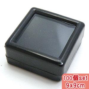 【ルースケース】 黒 約9cm×9cm 《100個セット》 裸石ケース/ジュエリーケース/宝石ケース/コインケース l-c-18-90-100p