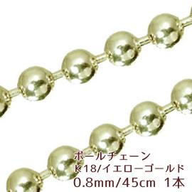 ゴールドチェーン 18金 【ボール】 幅 0.8mm 《長さ45cm》 完成品 イエローゴールド K18/18K
