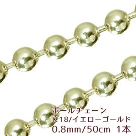 ゴールドチェーン 18金 【ボール】 幅 0.8mm 《長さ50cm》 完成品 イエローゴールド K18/18K