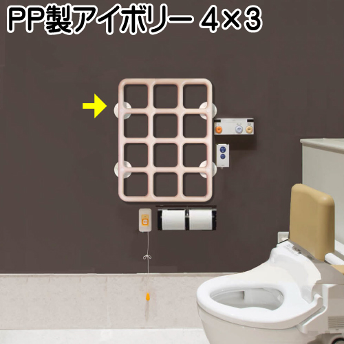 お気に入り ユニバーサルデザインに基づく手すり テスリックス は取り付ける時も使っている時も非常に自由度の高い便利な手すりです トイレ 風呂 バスルーム 階段 玄関 等 最適 超目玉 プラスチック製4×3アイボリー 600×450mm てすり 届く 介護 トイレの手すりトイレ 手すり 廊下 介助 送料無料 つかむ お年寄りに テスリ 手摺