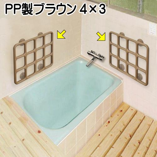 ユニバーサルデザインに基づく手すり テスリックス は取り付ける時も使っている時も非常に自由度の高い便利な手すりです トイレ 風呂 バスルーム 階段 玄関等最適 福祉の手すり 即納 PP製4×3ブラウン 600×450mm 送料無料 手すり 手摺 てすり テスリ 手スリ 便利 安全 脱衣 茶 安心 diy 簡単 肋木 誰でも 動作補助 トレーニング MCC 格子状 ハンガー架け 松屋産業 バリアフリー壁中 ☆ 玄関 リハビリ 脱L型 便所 NEW