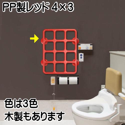 ユニバーサルデザインに基づく手すりテスリックスは設置する時も使用する時も大変自由度の高い便利な手すりです トイレ 風呂 バスルーム 階段 玄関 廊下等最適 福祉の手すり 格安SALEスタート テスリックス プラスチック製4×3レッド 600×450mm 送料無料 手すり お年寄りに 階段の手すり トイレの手すり 手摺 てすり 選ぶ 選び 整頓 メーカー公式 心 指 図面 選び方 方法 収納 成功 住宅 愛 ワンルーム 上手 納まり 片付 こころ 選定 失敗 整理 力
