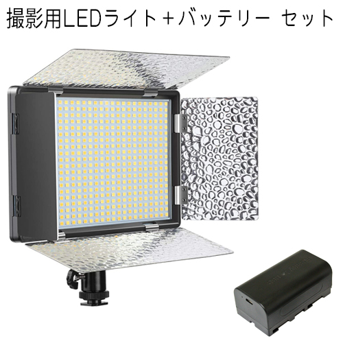 撮影用 LEDライト LED520灯タイプ +NP-F770互換バッテリー セット Model:LED-105BD 【送料無料】撮影 照明 撮影キット led 撮影用照明 撮影用ライト 写真 カメラ スタンド キット スタジオ照明 スタジオライト 物撮り ライティング