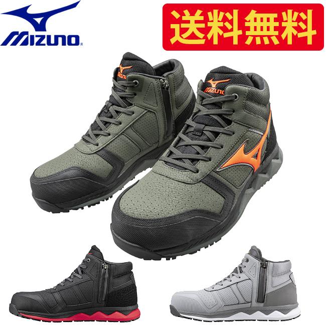 【送料無料】 ミズノ mizuno 作業靴 安全靴 新色 オールマイティ ZW43H F1GA2003 05 09 36 | 限定 限定色 限定カラー 最新 新作 新モデル 2020 2020年 ハイカット おしゃれ かっこいい カジュアル メンズ レディース 痛くない 蒸れにくい アウトドア ファスナー クッション