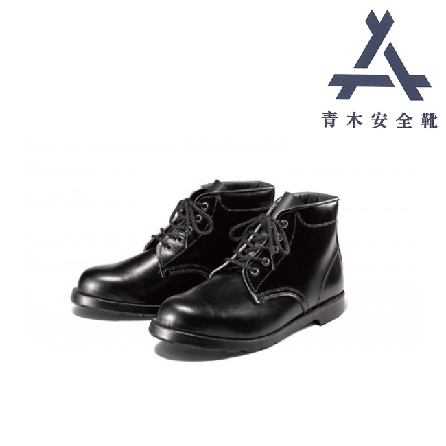 青木 安全靴 A2   ハイカット 安全 シューズ 靴 現場 作業靴 作業用 作業 革靴 革 本革 鉄芯 牛革 メンズ ワークブーツ ワークシューズ セーフティ セーフティシューズ セーフティーシューズ ビジネスシューズ