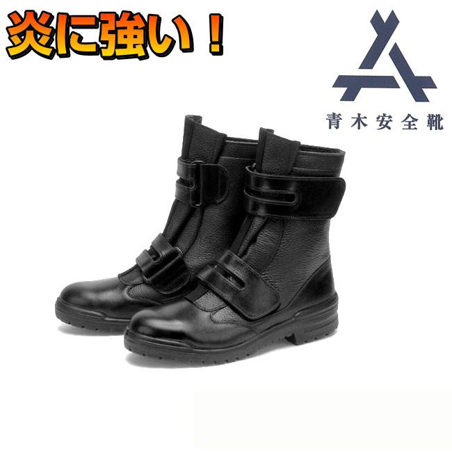青木 安全靴 Impact100シリーズ DRF-707 | ブーツ マジック 耐熱 安全 シューズ 靴 現場 作業靴 作業用 作業 革靴 革 本革 鉄芯 牛革 メンズ ワークブーツ ワークシューズ セーフティ セーフティシューズ セーフティーシューズ