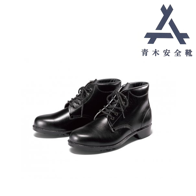青木 安全靴 602   ハイカット ミドルカット 安全 シューズ 靴 現場 作業靴 作業用 作業 革靴 革 本革 鉄芯 牛革 メンズ レディース ワークブーツ ワークシューズ セーフティ セーフティシューズ セーフティーシューズ ビジネスシューズ