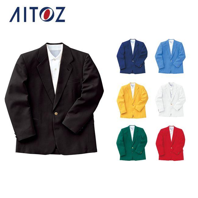 AZ-114 アイトス メンズカラーブレザー(センターベント) (受注生産) | 作業着 作業服 オフィス ユニフォーム メンズ レディース
