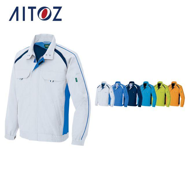 AZ-1730 アイトス 長袖サマーブルゾン | 作業着 作業服 オフィス ユニフォーム メンズ レディース