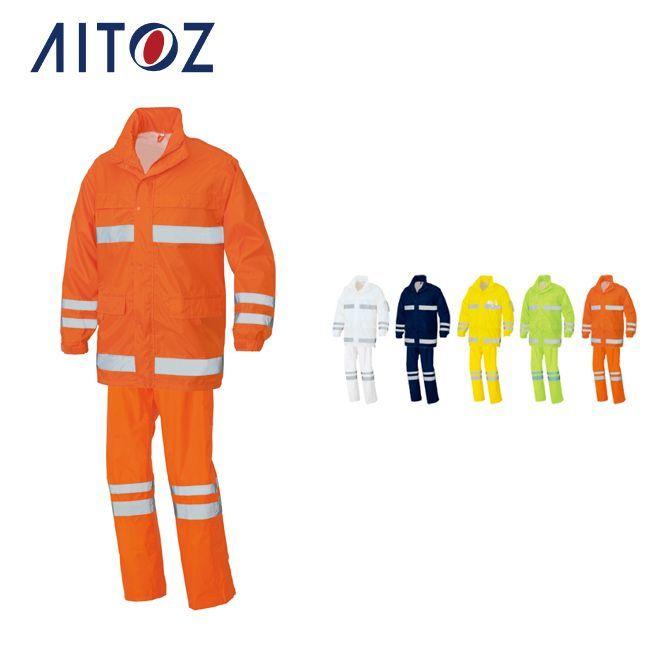 AZ-562403 アイトス レインウエア(FS-6000)   作業着 作業服 オフィス ユニフォーム メンズ レディース