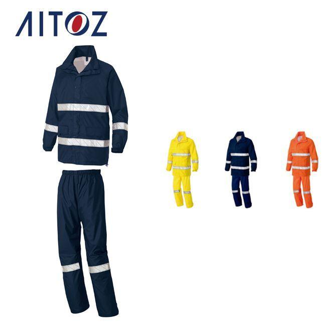 AZ-562404 アイトス レインウエア   作業着 作業服 オフィス ユニフォーム メンズ レディース