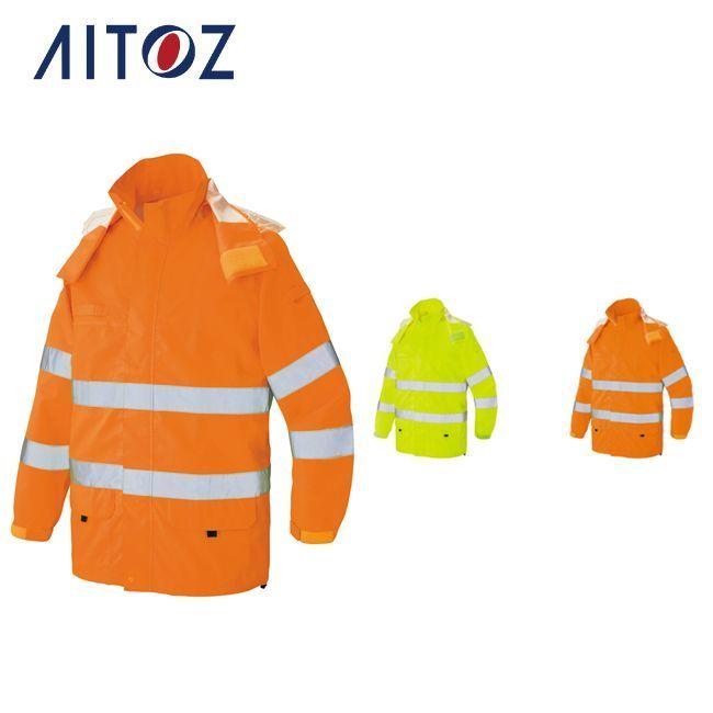 AZ-562405 アイトス 高視認性レインジャケット | 作業着 作業服 オフィス ユニフォーム メンズ レディース