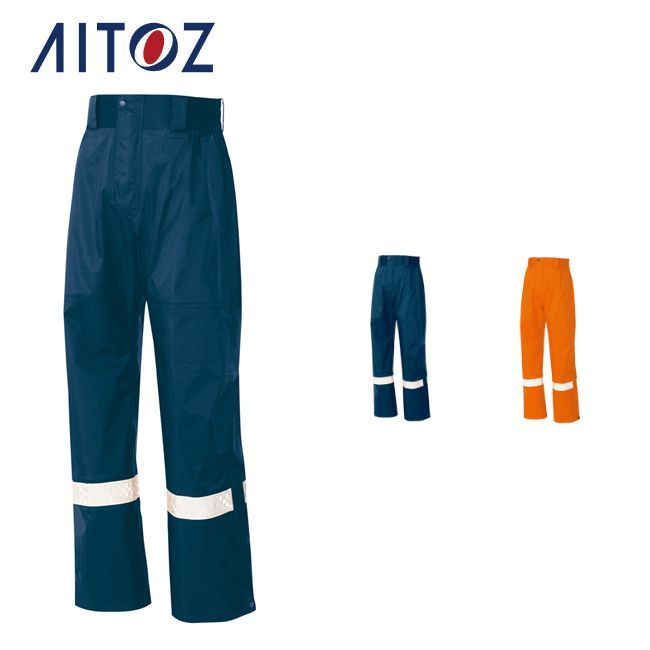 AZ-56304 アイトス 全天候型リフレクターパンツ(男女兼用)   作業着 作業服 オフィス ユニフォーム メンズ レディース