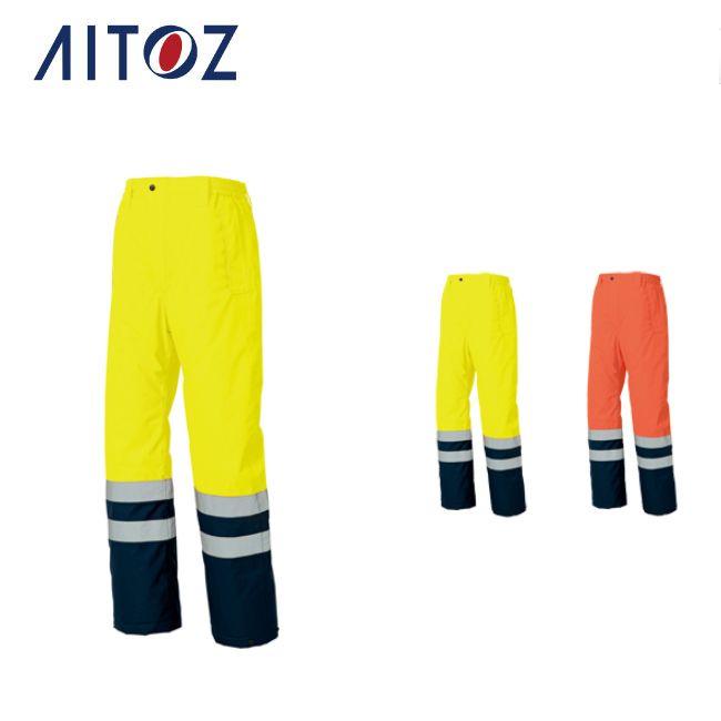 AZ-8962 アイトス 高視認性防水防寒パンツ | 作業着 作業服 オフィス ユニフォーム メンズ レディース