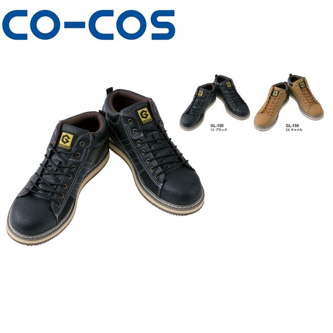 コーコス GL-150 アメリカンブーツセーフティー 鋼製先芯 耐滑 軽量 | 作業着 作業服 運輸 建築 販売 現場 オフィス ユニフォーム メンズ レディース