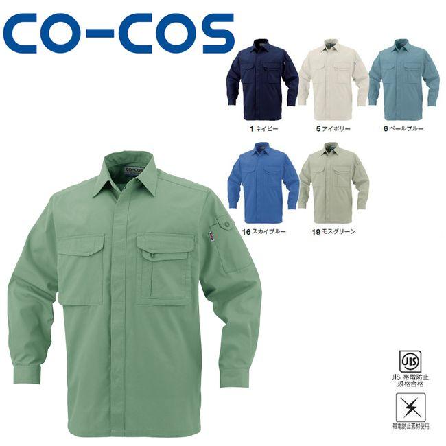 J-568 製品制電長袖シャツ JIS 帯電防止