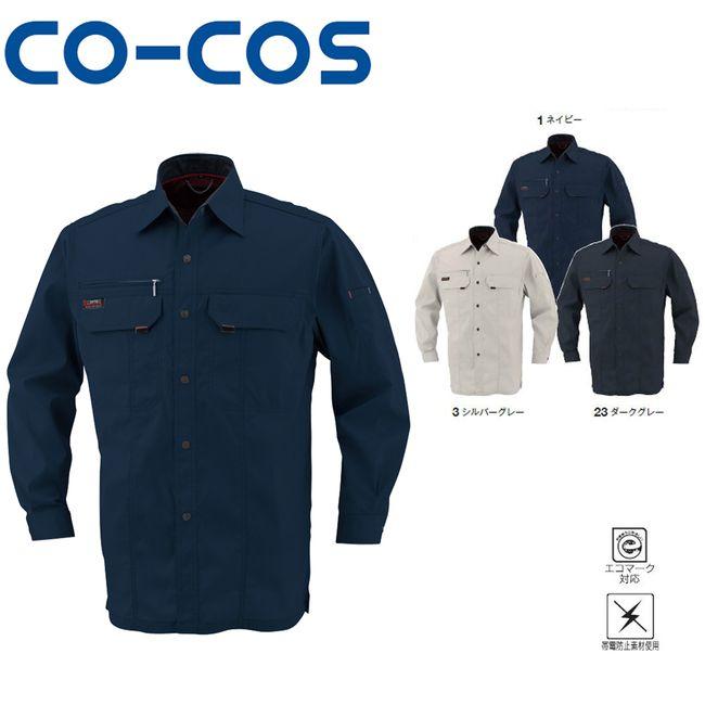 コーコス K-6668 エコ長袖シャツ エコマーク 帯電防止 | 作業着 作業服 運輸 建築 販売 現場 オフィス ユニフォーム メンズ レディース