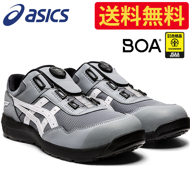 【あす楽】 アシックス 安全靴 最新モデル BOA CP209 026 シートロック×ホワイト  | ボア ダイヤル 安全 ブーツ シューズ 靴 現場 作業用 作業 防塵 ローカット ワークブーツ ワークシューズ おしゃれ かっこいい カジュアル 通気性 軽量 メッシュ ムレにくい