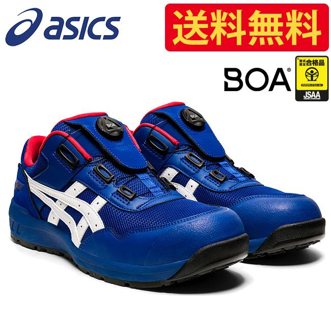 【予約注文】 アシックス 安全靴 最新モデル BOA CP209 400::アシックスブルー×ホワイト | ボア ダイヤル 安全 ブーツ シューズ 靴 現場 作業用 作業 防塵 ローカット ワークブーツ ワークシューズ おしゃれ かっこいい カジュアル 通気性 軽量 メッシュ ムレにくい