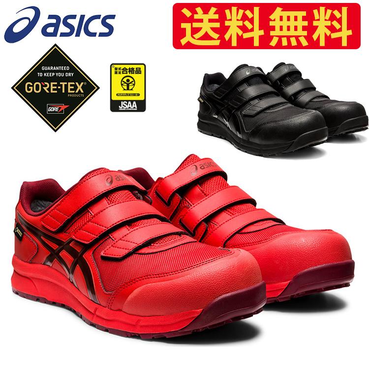 アシックス 安全靴 最新モデル ゴアテックス CP602 G-TX 【1271A036】 | 作業靴 asics メンズ かっこいい おしゃれ カジュアル 通気 蒸れにくい 防水 防滴 痛くない スニーカー 樹脂 樹脂先芯 29cm 30cm マジック マジックテープ 白 黒 軽量 履きやすい