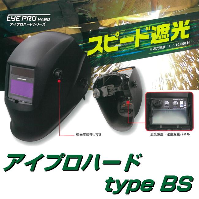 【溶接用 遮光面】 アイプロハード EP-730 type BS 液晶感度 遮光度 調整ダイヤル付き
