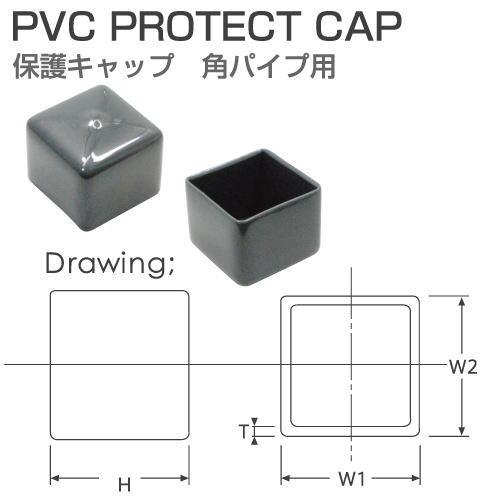エンドキャップ(100mm角パイプ用10個パック)【PVC PROTECT CAP】カラー:グレー | 屋外 屋内 加工 DIY 切断 溶接 材料 鉄