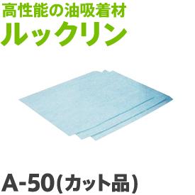 【油吸着材】ルックリンA-50 カット品(50cm×50cm 厚み4mm 100枚入り))【大中産業】