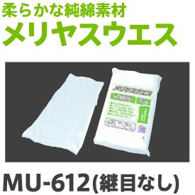 純綿メリヤスウエスMU-612継目なし(1kg×20袋)【大中産業】