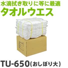 タオルウエスTU-650おしぼり大(1kg×20袋入り)【大中産業】